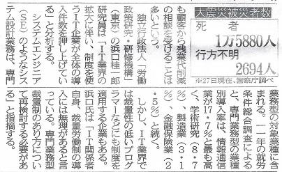 30 東京新聞 裁量労働2