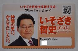 10 いそざき メンバーズカード