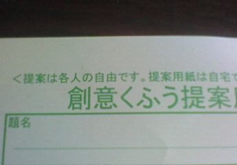 層くふう提案用紙