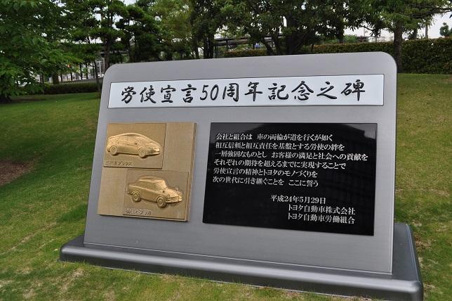 50 労使宣言50年記念碑