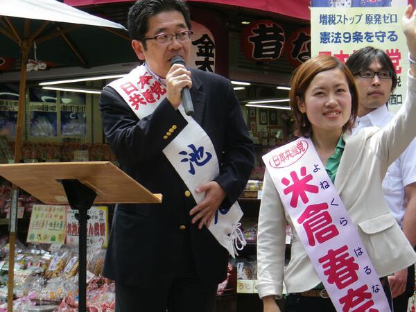 米倉春奈候補
