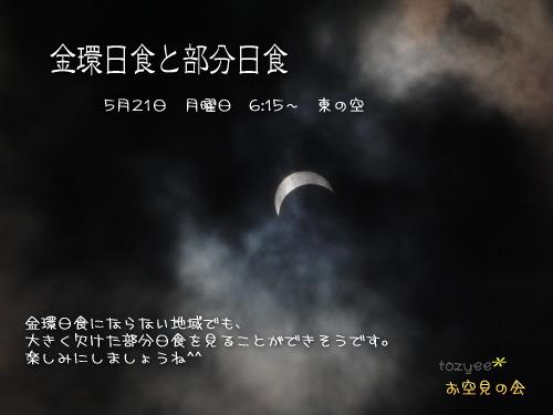 201205 21 金環日食と部分日食