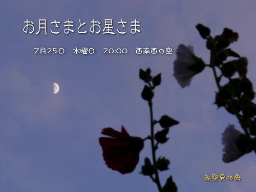 201207 25 お月さまお星さま