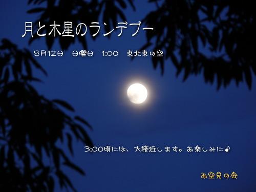 201208 12 月と木星のランデブー