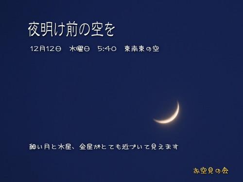 201212 12 夜明け前の空を