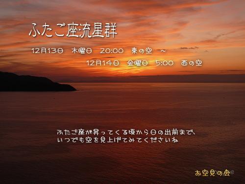 201212 13~14 ふたご座流星群