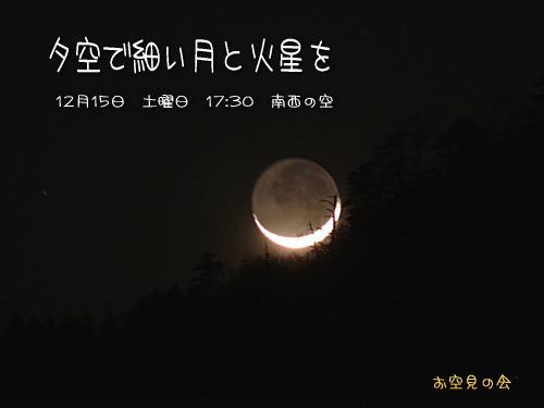 201212 15 夕空で細い月と火星を