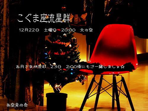 201212 22 こぐま座流星群