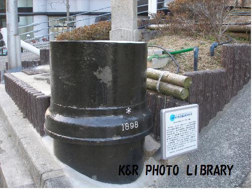 神戸市水道創設期道水管
