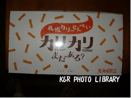 札幌カリーせんべい