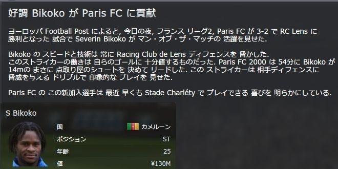 Paris_2014_08_06