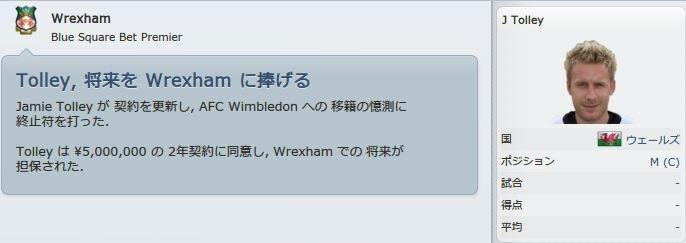 Wrexham_2011_07_09