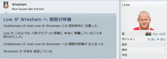 Wrexham_2011_07_10