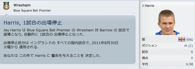 Wrexham_2011_08_08