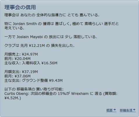 Wrexham_2011_12_02