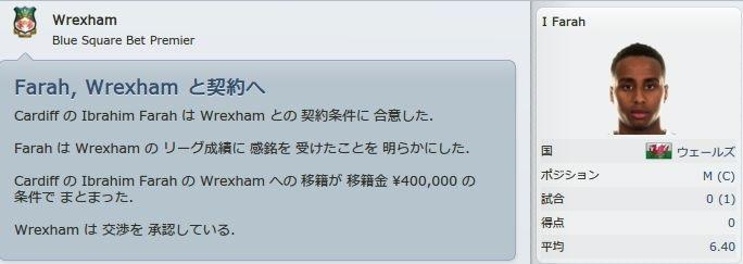 Wrexham_2012_01_05