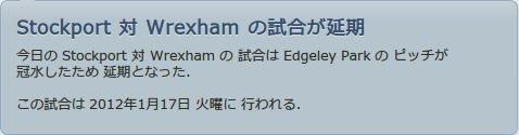 Wrexham_2012_01_10