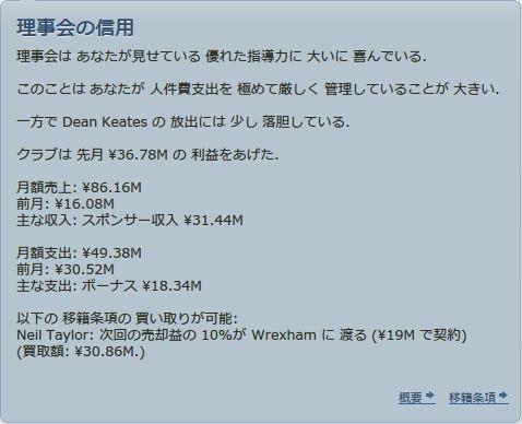Wrexham_2012_06_01
