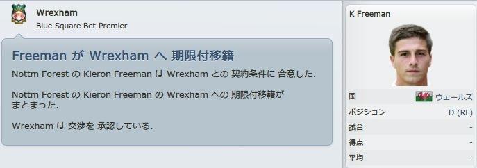 Wrexham_2012_06_20