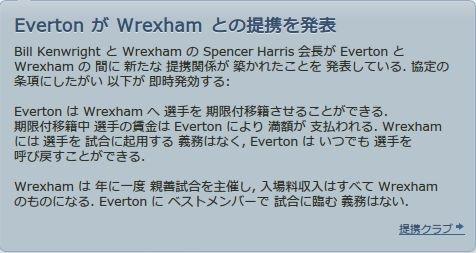 Wrexham_2012_06_31