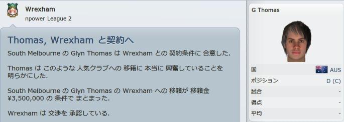Wrexham_2012_07_03