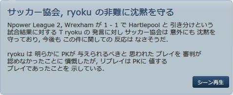 Wrexham_2012_09_05