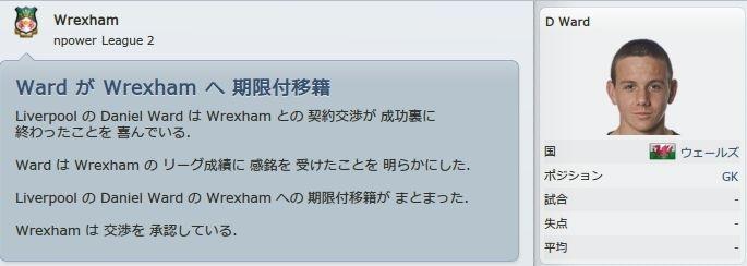 Wrexham_2012_12_06