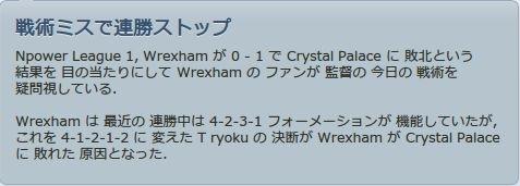 Wrexham_2013_12_09
