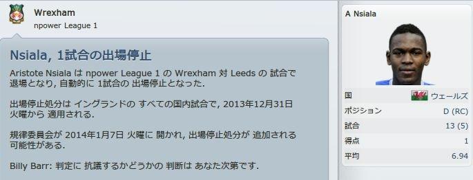 Wrexham_2013_12_11