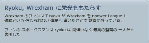 Wrexham_2014_04_15
