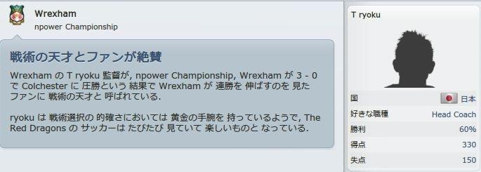 Wrexham_2014_09_11