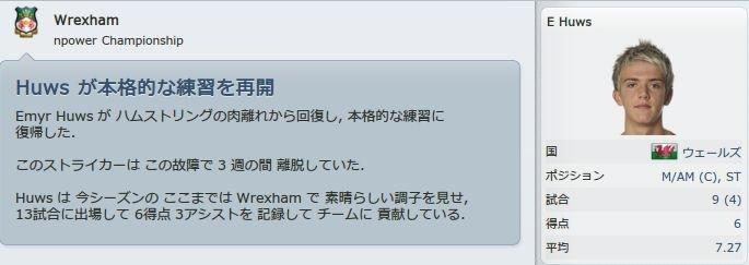 Wrexham_2014_12_03