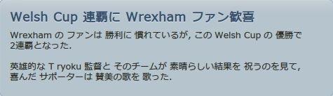 Wrexham_2015_05_09