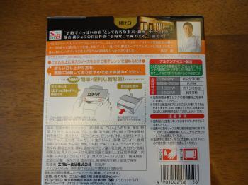 DSC02934_convert_20130118230051.jpg