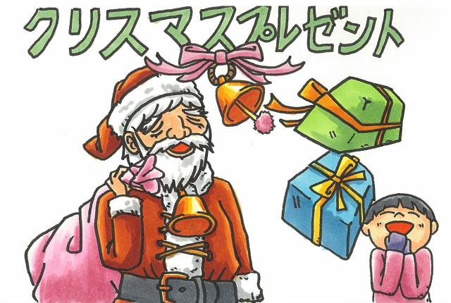 クリスマスプレゼント0