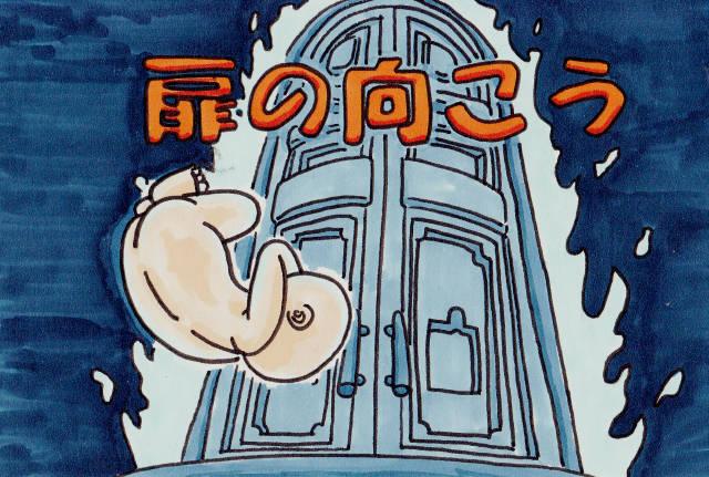 扉の向こう_0