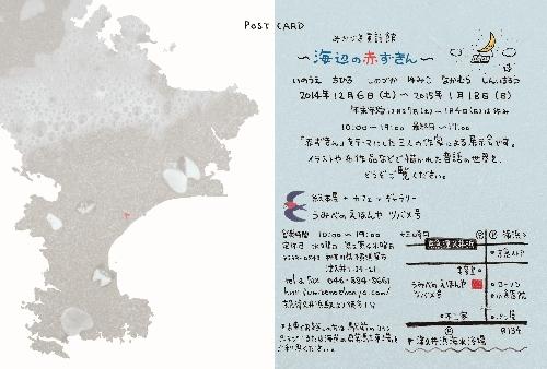 141113-akazukin-dm-ura (500x338)