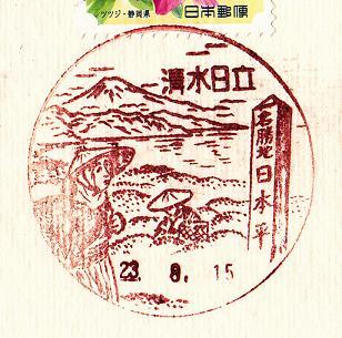23.8.15清水日立