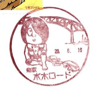 23.8.16水木ロード