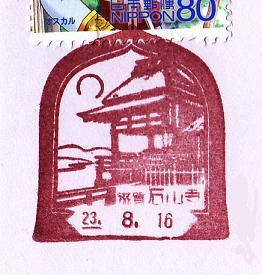 23.8.16石山寺