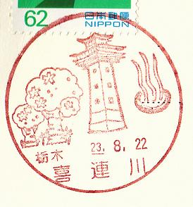 23.8.22喜連川