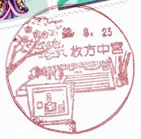 23.8.23枚方中宮