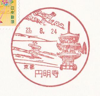23.8.24円明寺