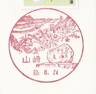 23.8.24山崎
