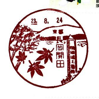 23.8.24長岡開田