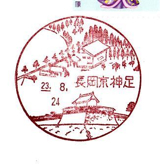 23.8.24長岡京神足
