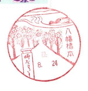 23.8.24八幡橋本