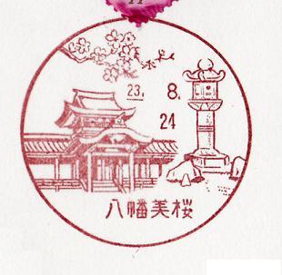 23.8.24八幡美桜