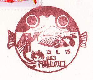 23.8.25下関山の口