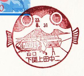 23.8.31下関上田中二